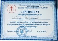 сертифікат-Савенюк