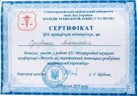 сертифікат-Сухорська